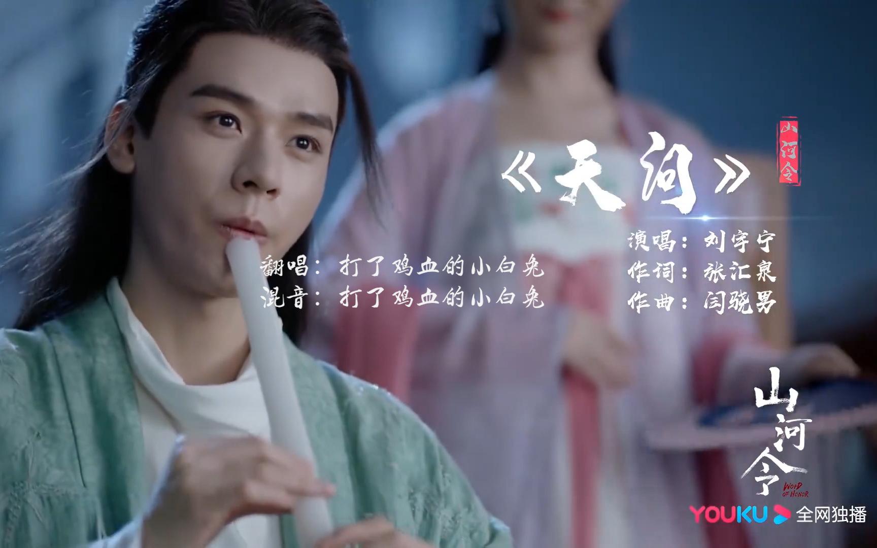 天问翻唱(MV是王子偷的)