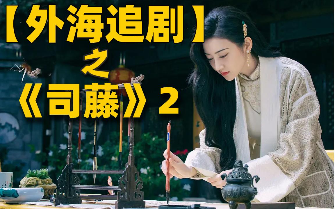 【海外追剧】之《司藤》外网热评2