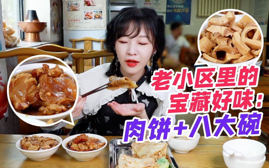 【mini探店】1盘半斤的招牌肉饼&八大碗炖肉 解锁炒烤腰子扣饭!