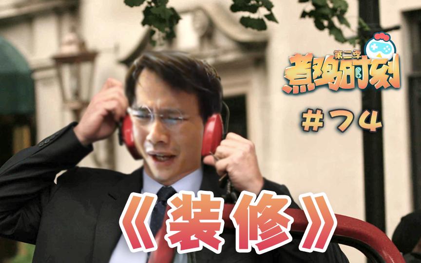 【煮鸡时刻 第二季】第74期 小桀难挡装修噪音 寅子表哥双人成行