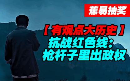 【蕉易-抽奖】抗战红色线--枪杆子里出政权