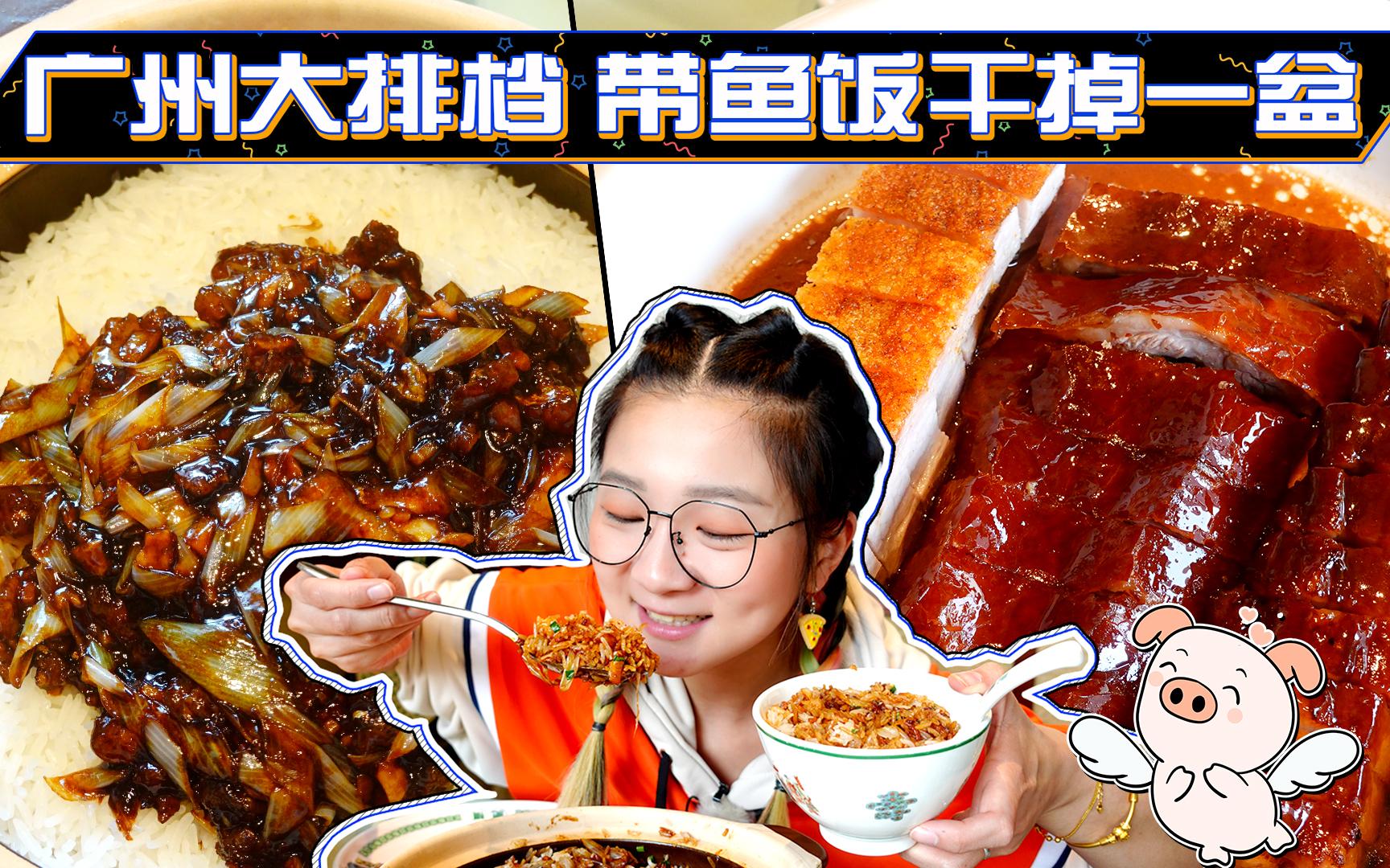 【逛吃北京】酱汁满满的带鱼饭干掉一盆!雪山包是叉烧馅,巨香!
