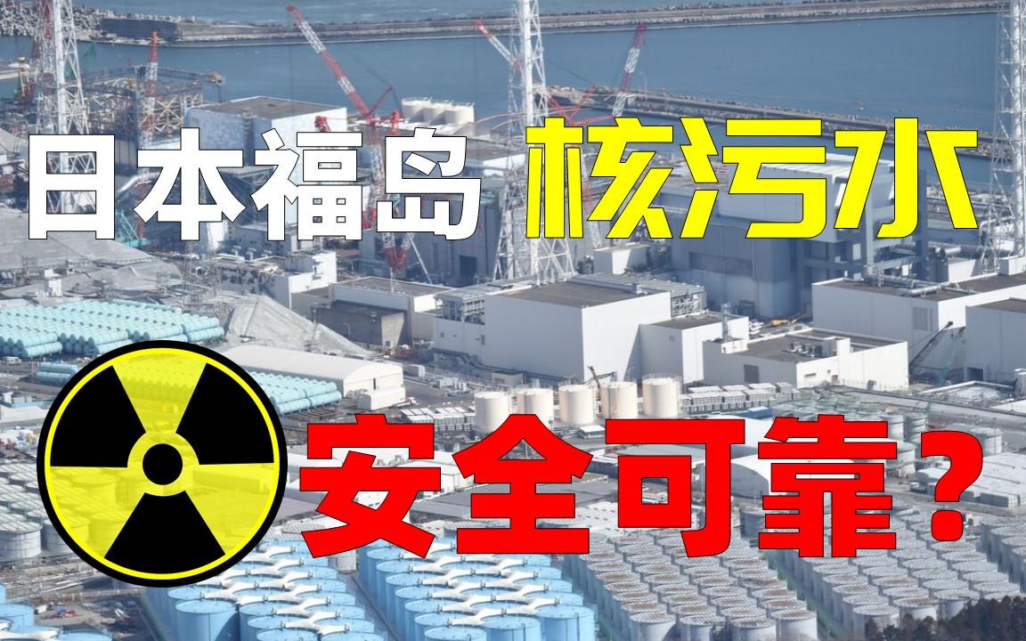 日本福岛核污水排海,对我们的危害有多大?从核反应堆原理说起。