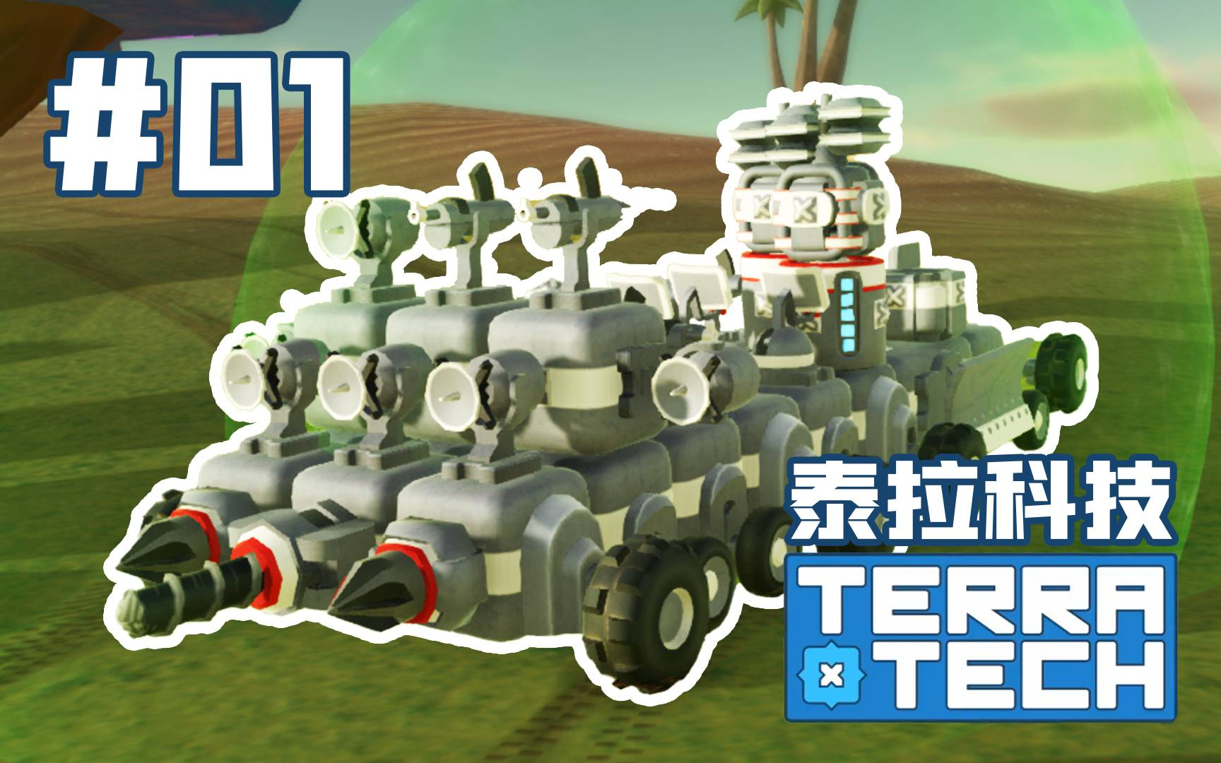 【独家】QPC教你打造未来战车!经典沙盒游戏《泰拉科技》#01【QPC】