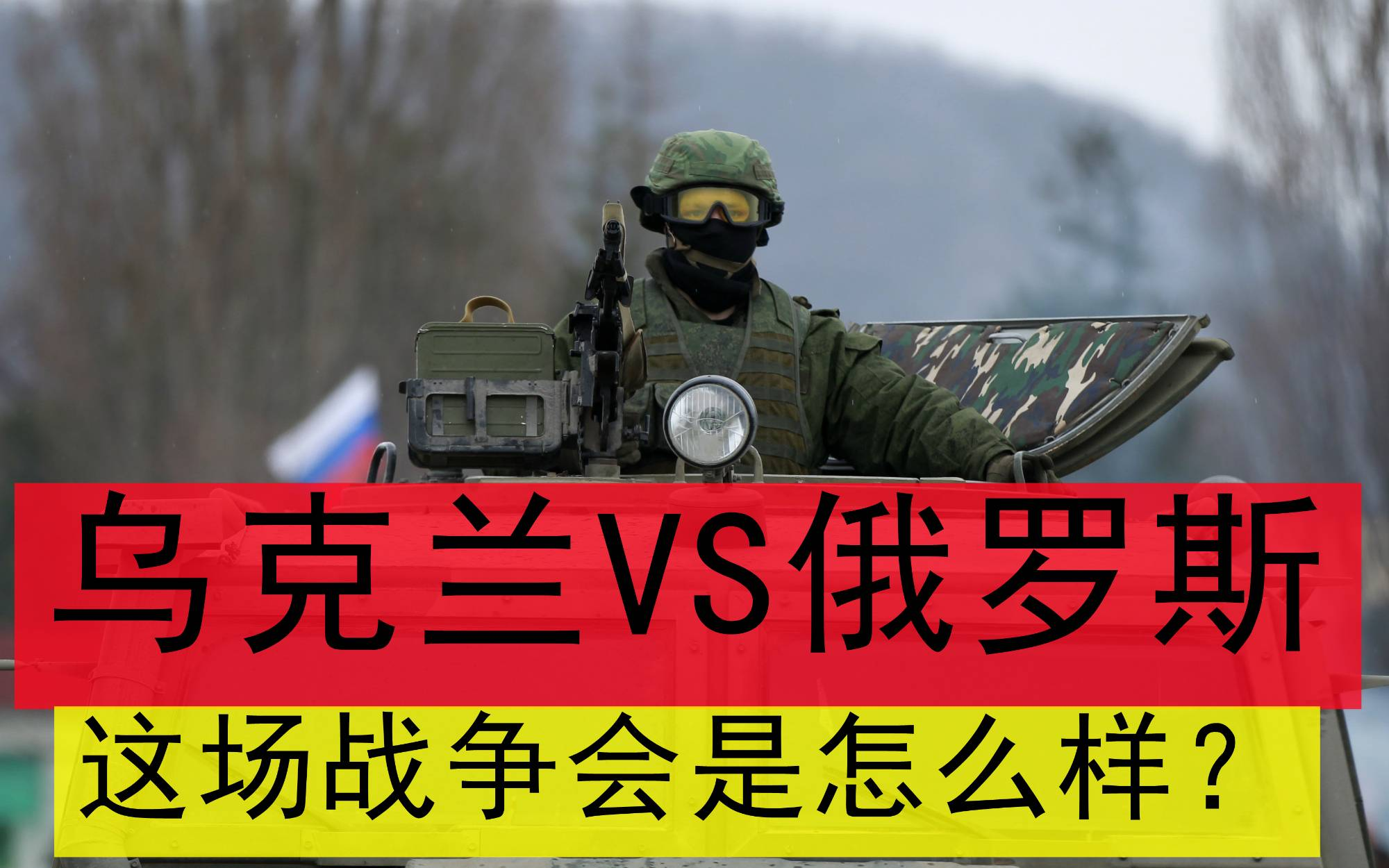 乌克兰VS俄罗斯,这场战争会是怎么样?