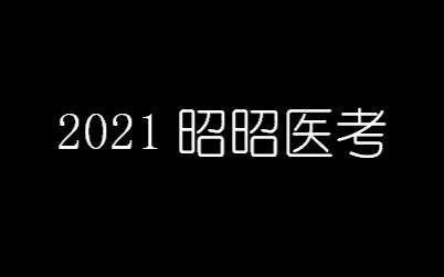 2021昭昭技能体格检查