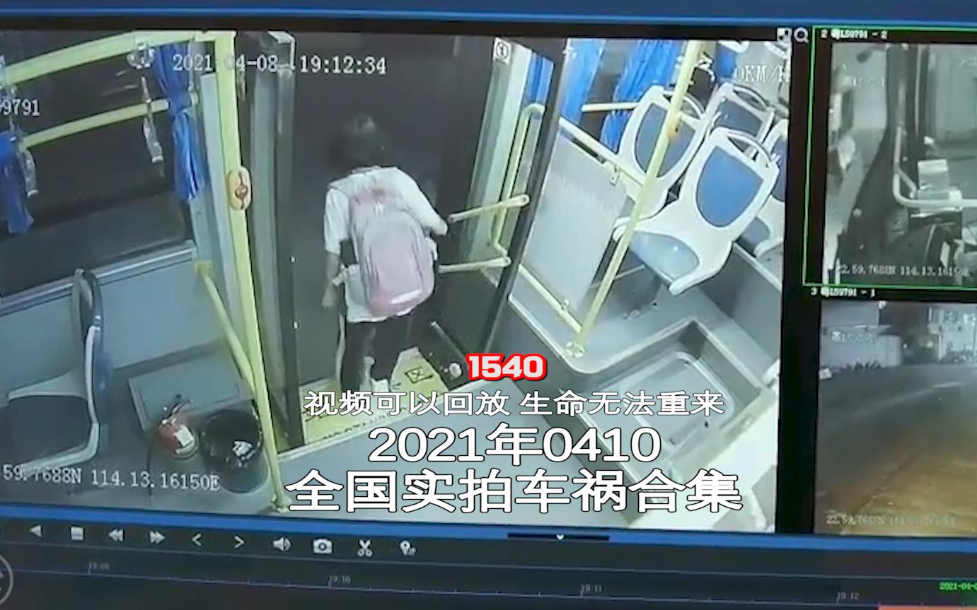 1540期:公交车突然关门,小女孩脚被夹住遭拖行【20210410全国车祸合集】