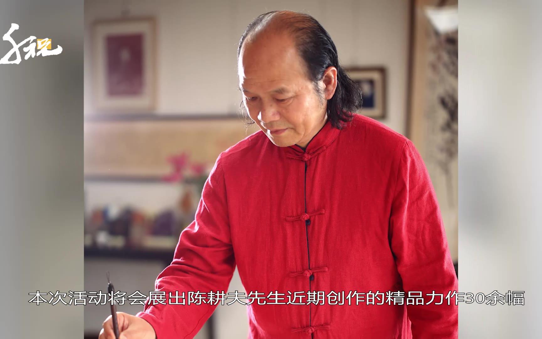 千祝雅集第一期——格调、陈耕夫山水画展