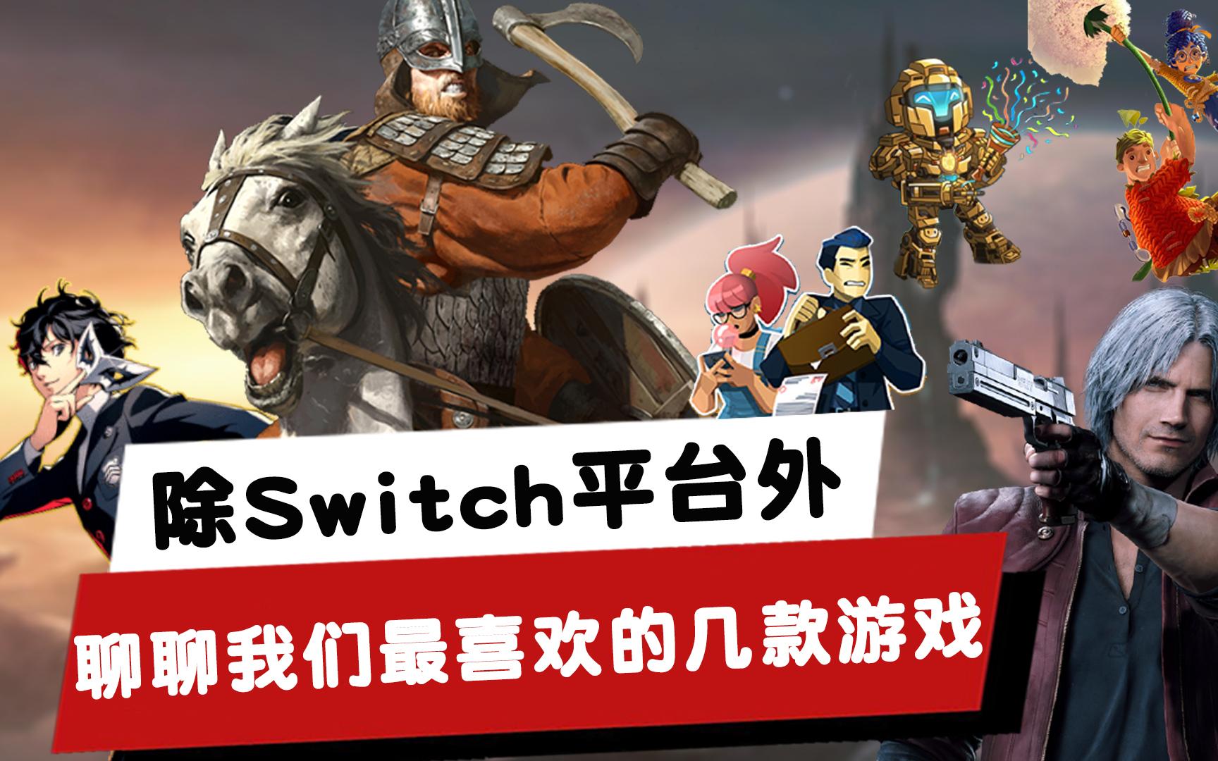 弃任投索?除了Switch游戏外,聊一聊我们最喜欢的几款游戏