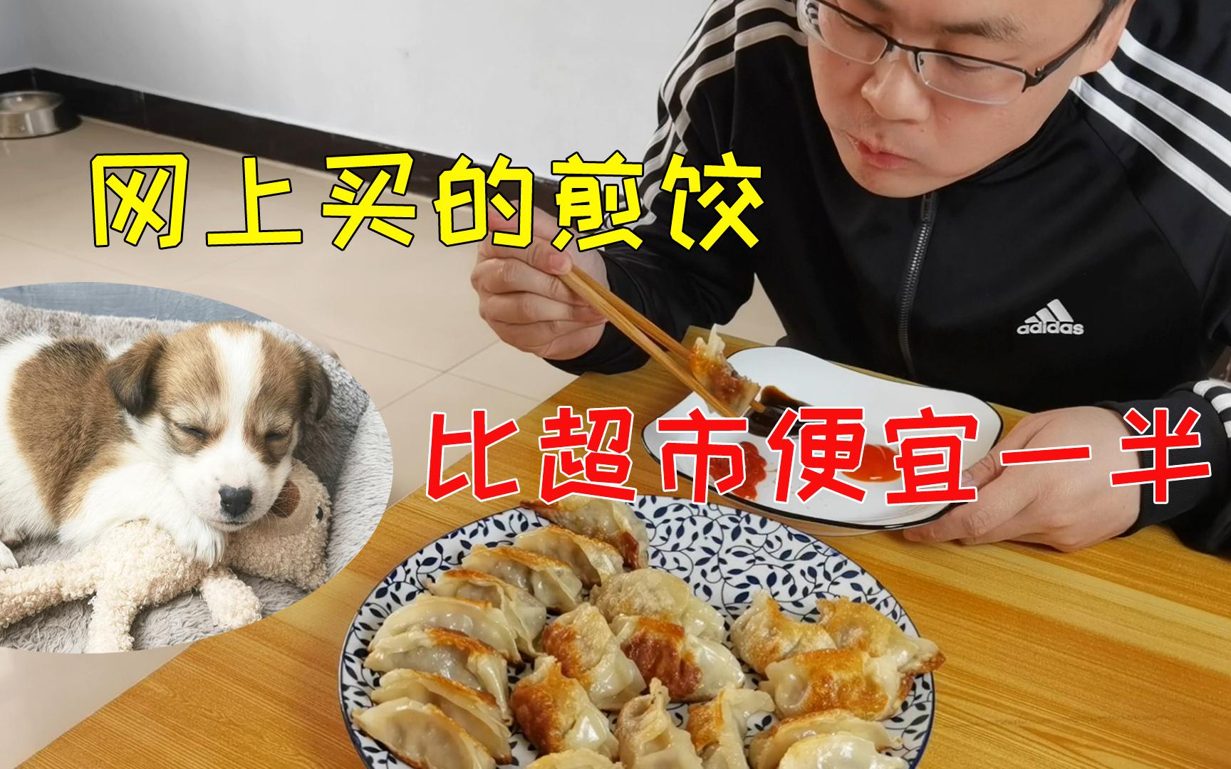 开箱网上买的煎饺 跟超市卖的一样 价格便宜一半 味道不错