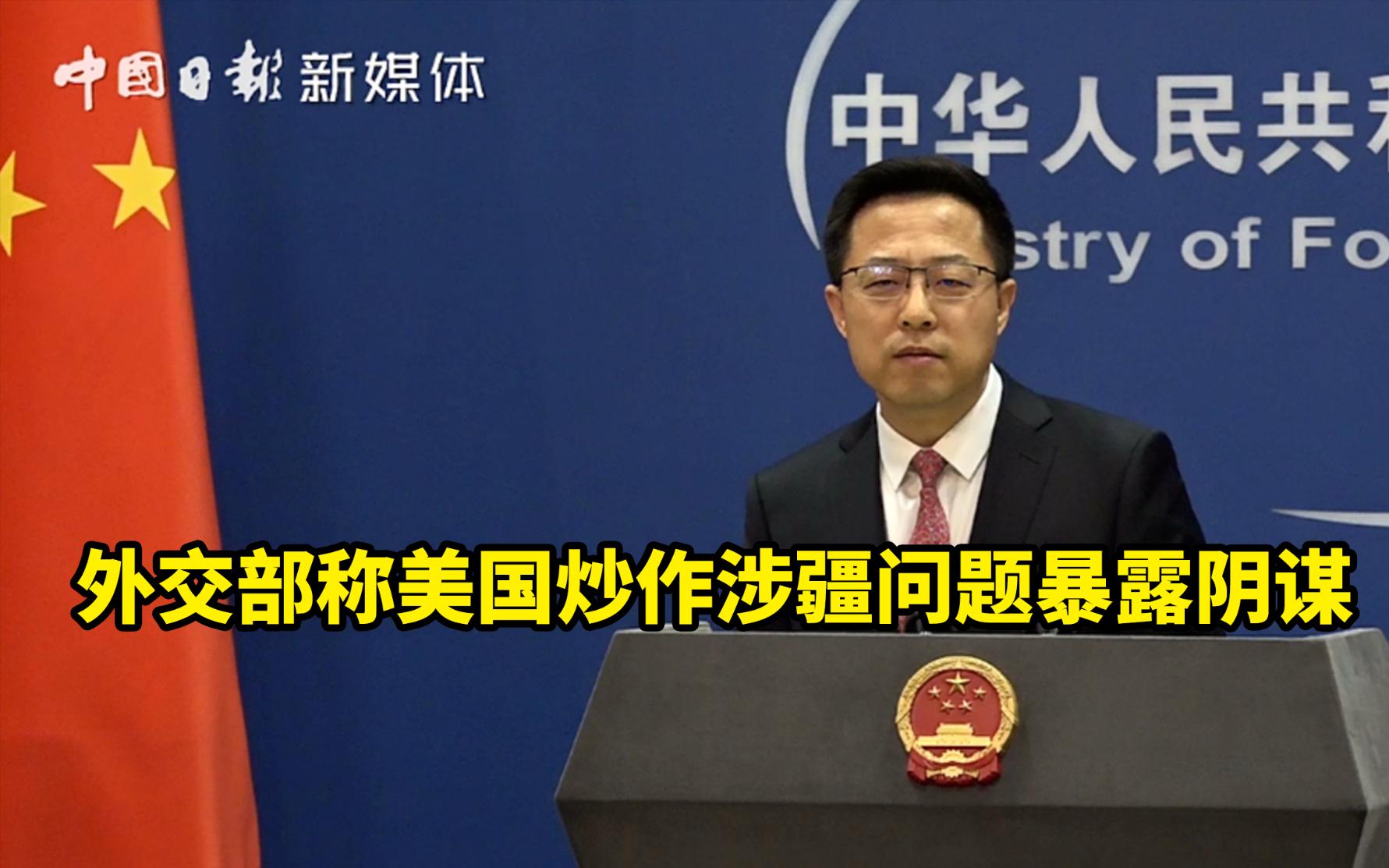 外交部称美国炒作涉疆问题暴露阴谋:以疆制华 挑拨关系 掩盖劣迹