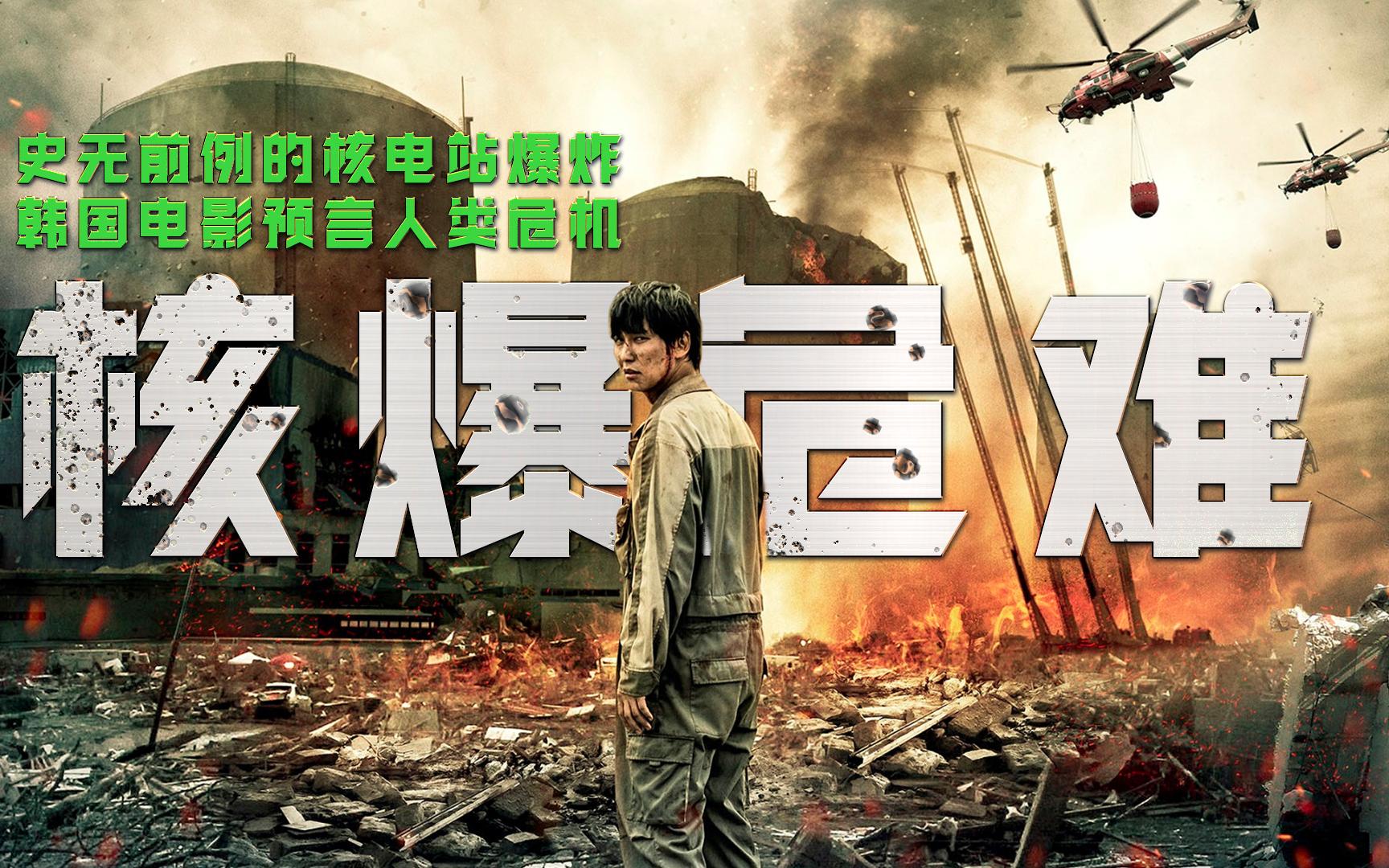 韩国太会拍这种片!核爆到底有多恐怖,天灾级的《潘多拉》告诉你