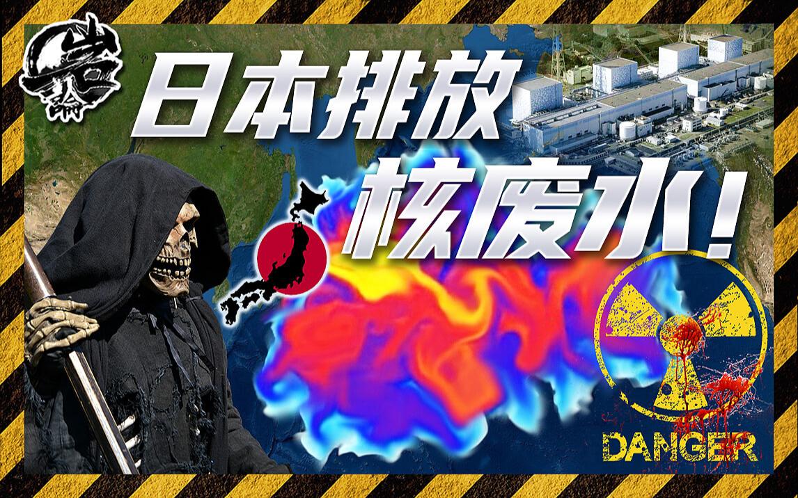 美国居然默许日本将核污水排入大海!【岩论】【215期】