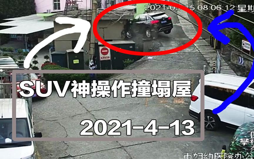 事故警世钟810期:司机上坡慌了神,一脚油门下去,撞塌了房顶