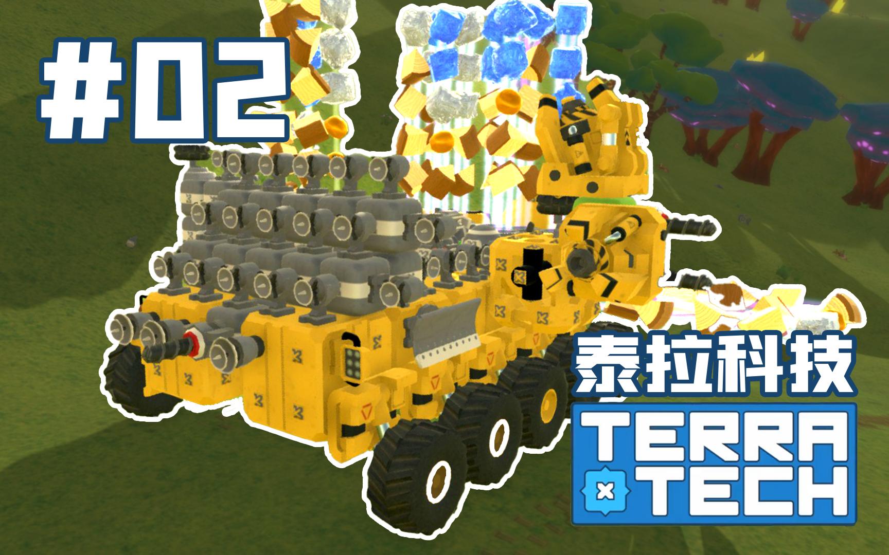 【独家】打造重工业矿车和第一条流水线!《泰拉科技》#02【QPC】
