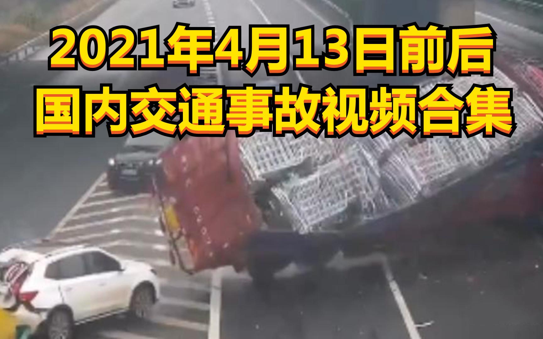 2021年4月13日前后国内交通事故视频合集