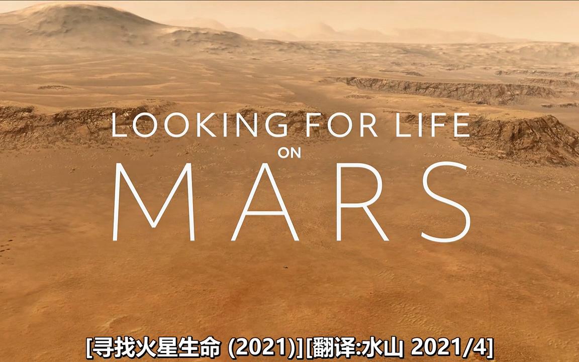 PBS Nova 寻找火星生命(2021) 水山汉化