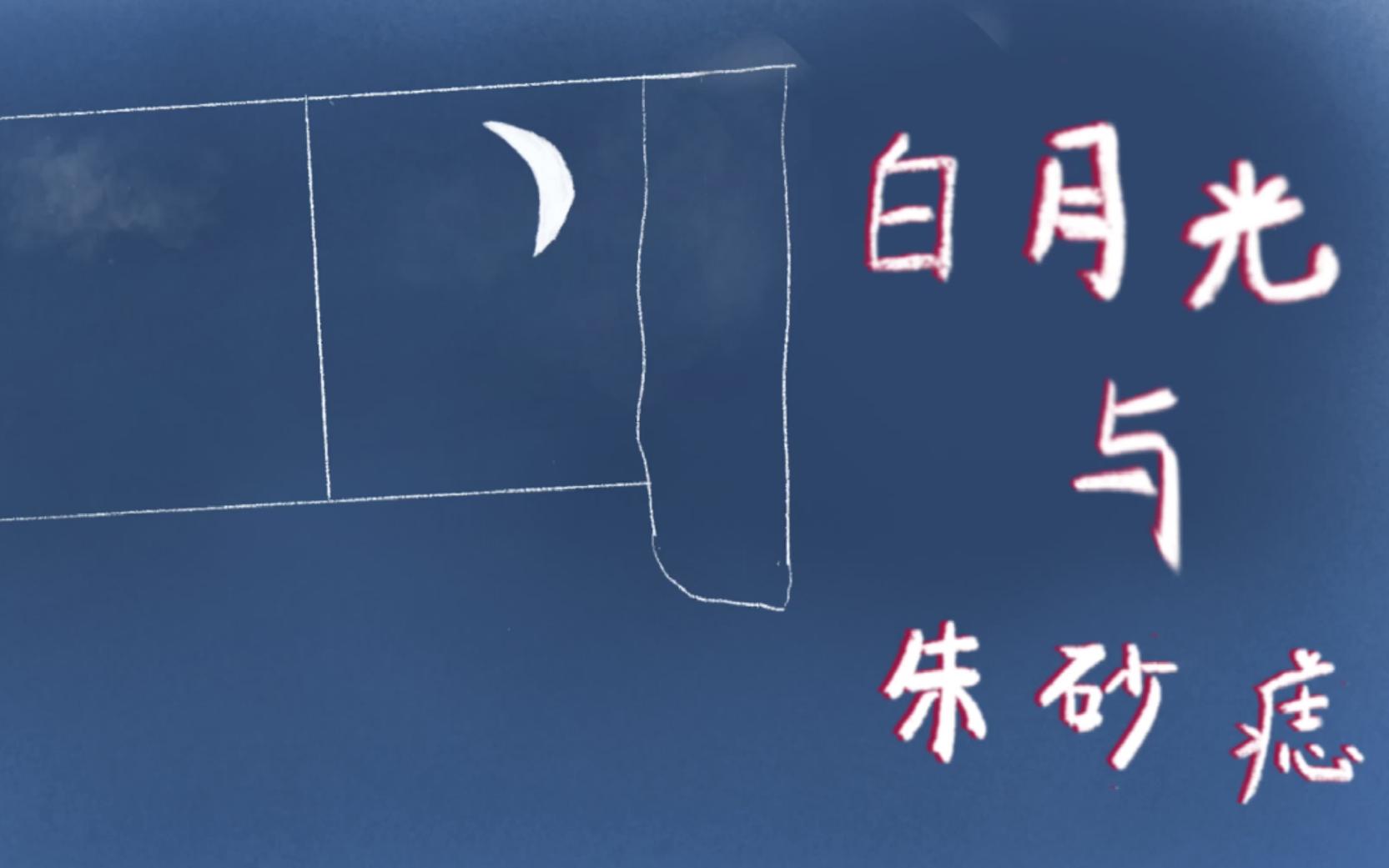 【精霊酱seirei】白月光与朱砂痣