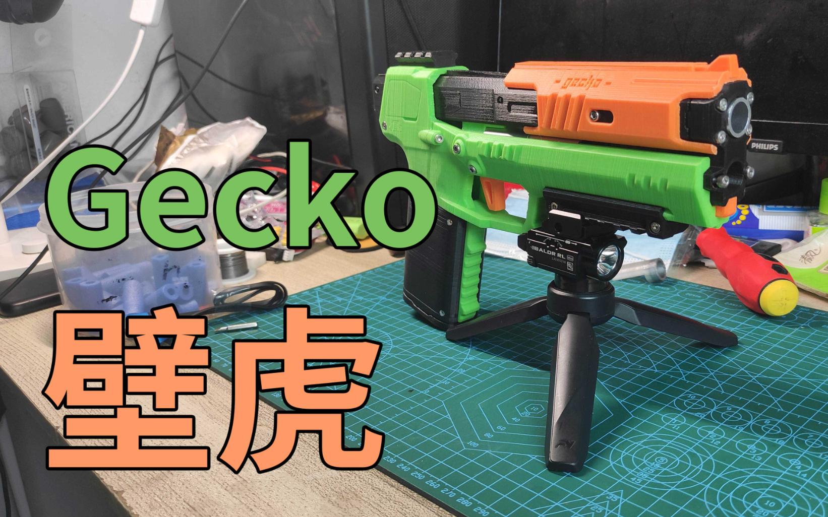 """【踩雷】2077年的发射器---gecko""""壁虎""""软弹NERF发射器上手测评"""