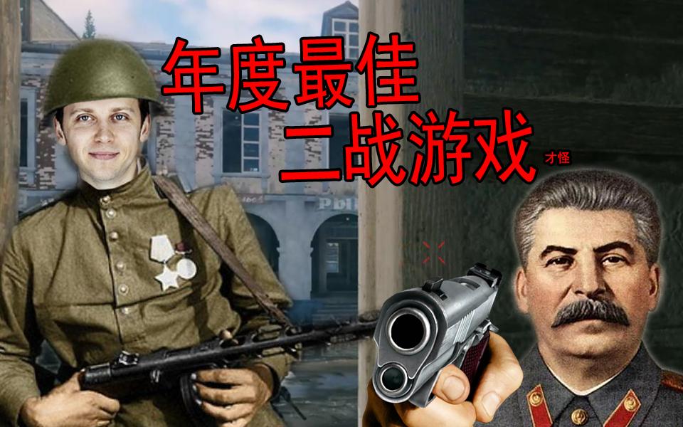 2021年度最佳二战游戏(