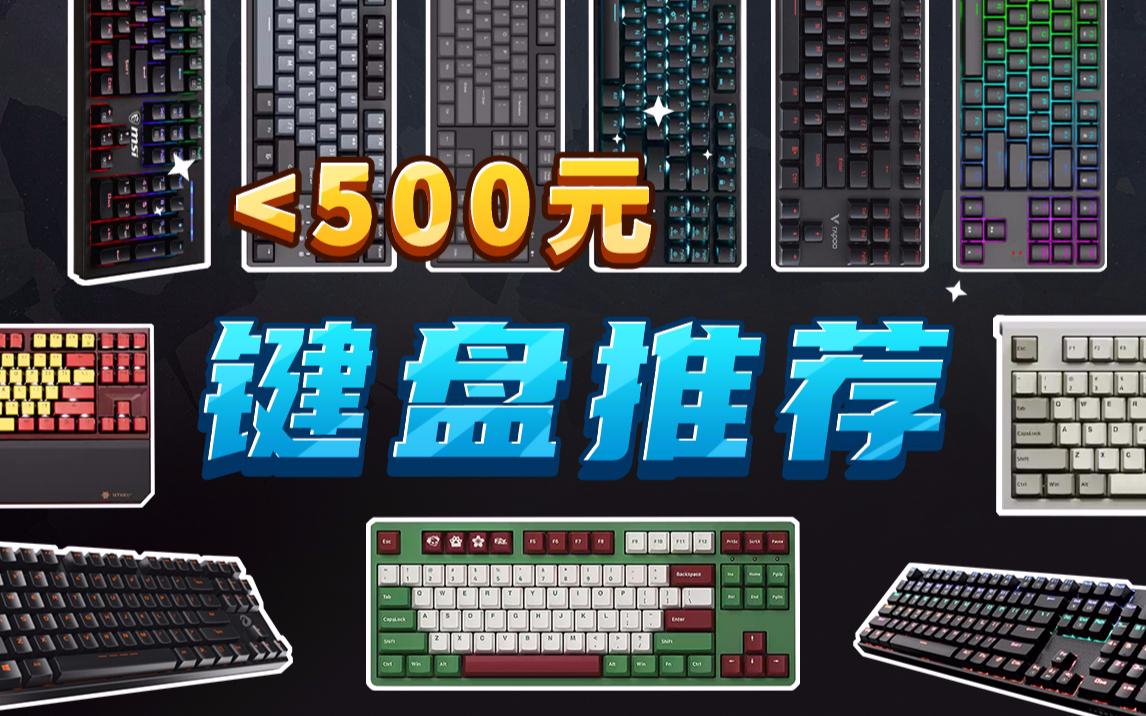 实测防踩坑|0~500元机械键盘推荐