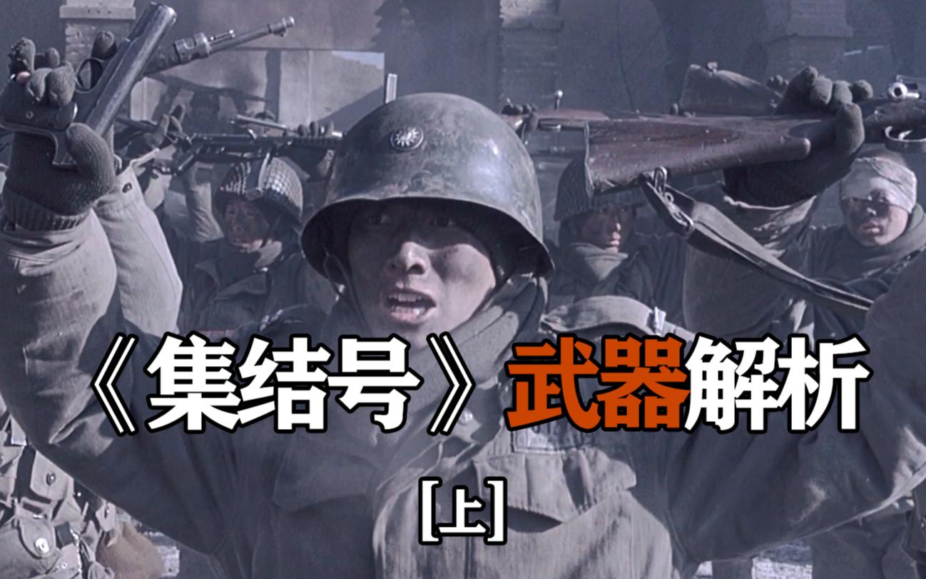 国民党军都是美械装备?硬核解析战争片《集结号》国共两军武器