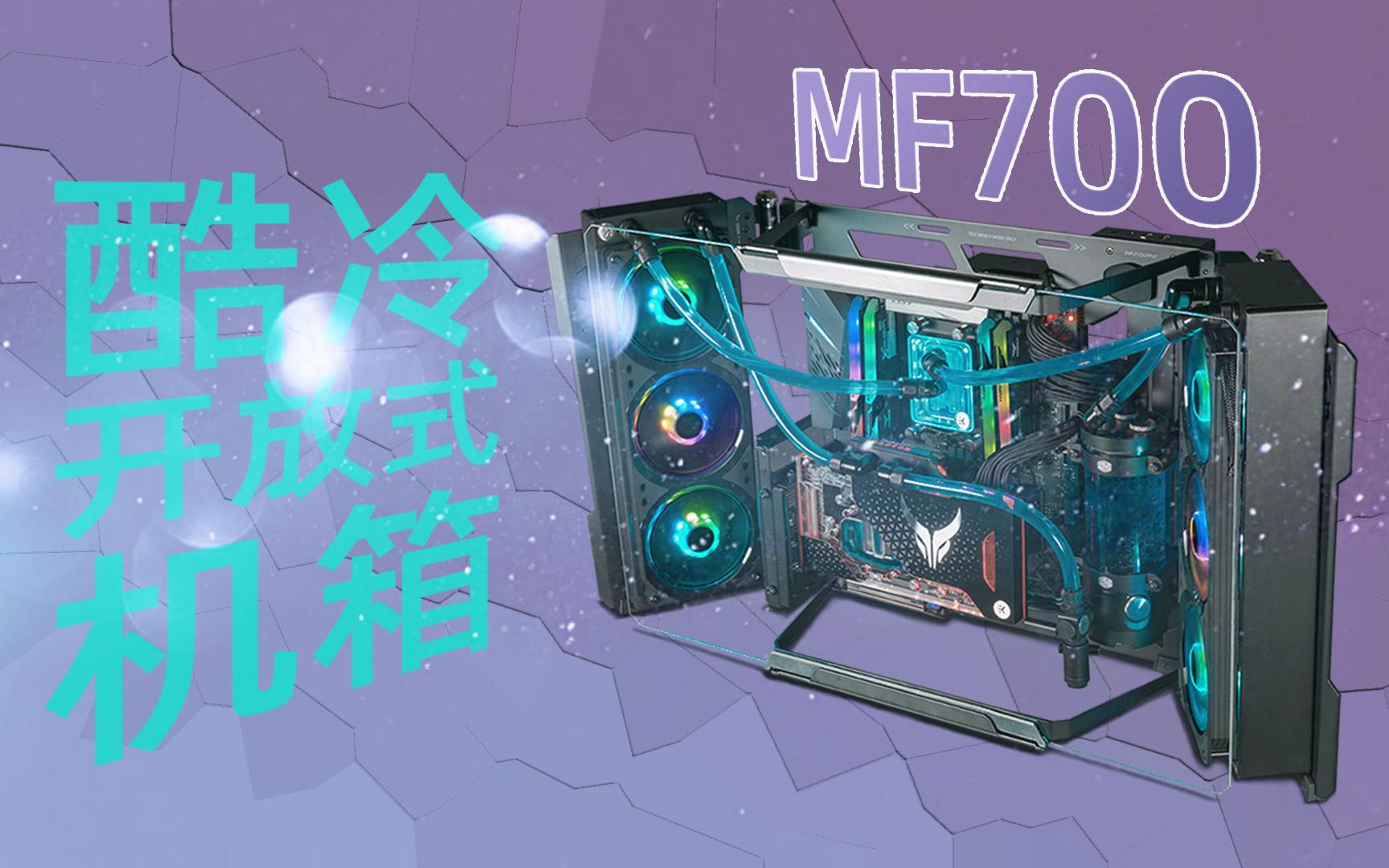 【黑冰】飞翼MF700你咋那么能装呢?