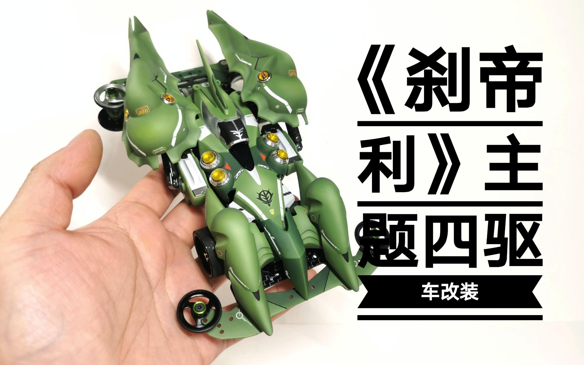 刹帝利(大青椒))主题四驱车改装作品