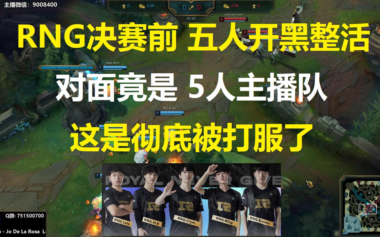 RNG决赛前 五人开黑整活?对面竟是5人主播队,这是彻底被打服了!
