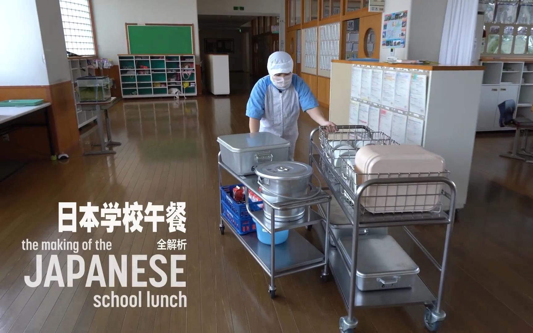 【纪录片】日本学校午餐全解析【1080p】【双语特效字幕】【纪录片之家字幕组】
