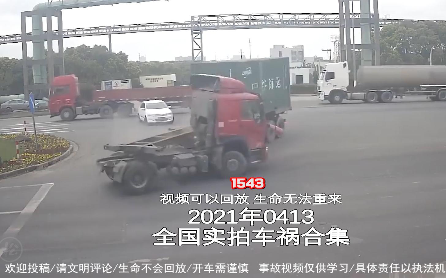 1543期:大车与小轿车相撞,大车侧翻坠下桥【20210413全国车祸合集】