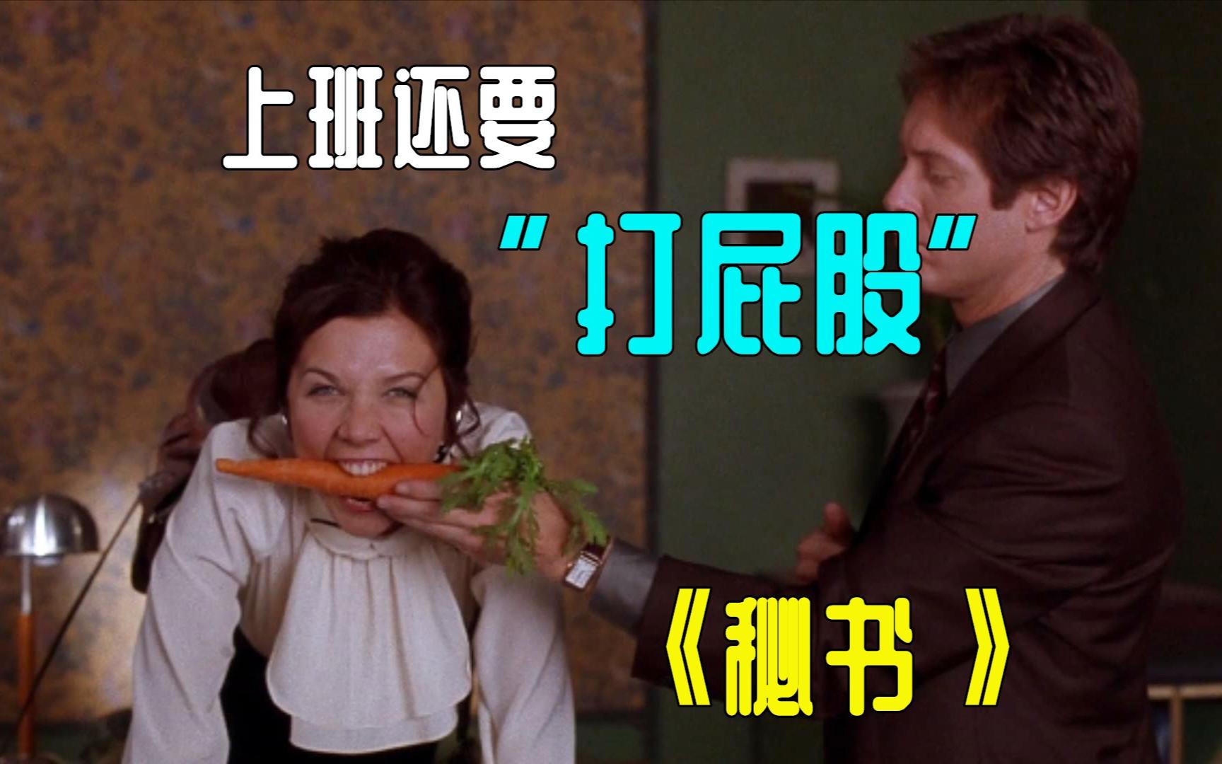 """【鸡哥】怎么上个班还要""""打屁股""""!美国奇怪的爱情电影《秘书》"""