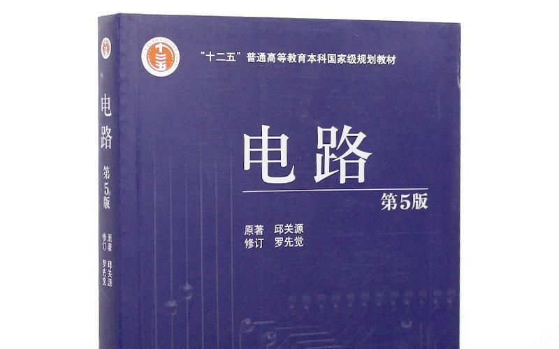 电路(第5版) | 主讲:罗先觉 | 西安交通大学 | 高等教育出版社
