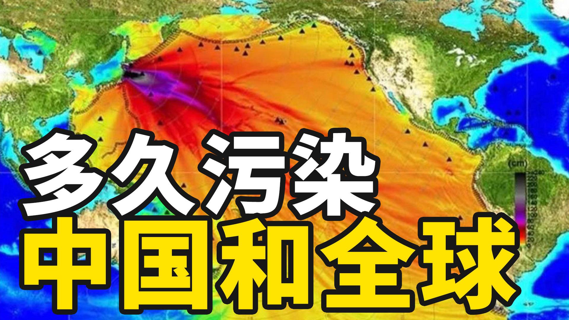 日本核废水多久扩散到中国和全世界?有哪些影响