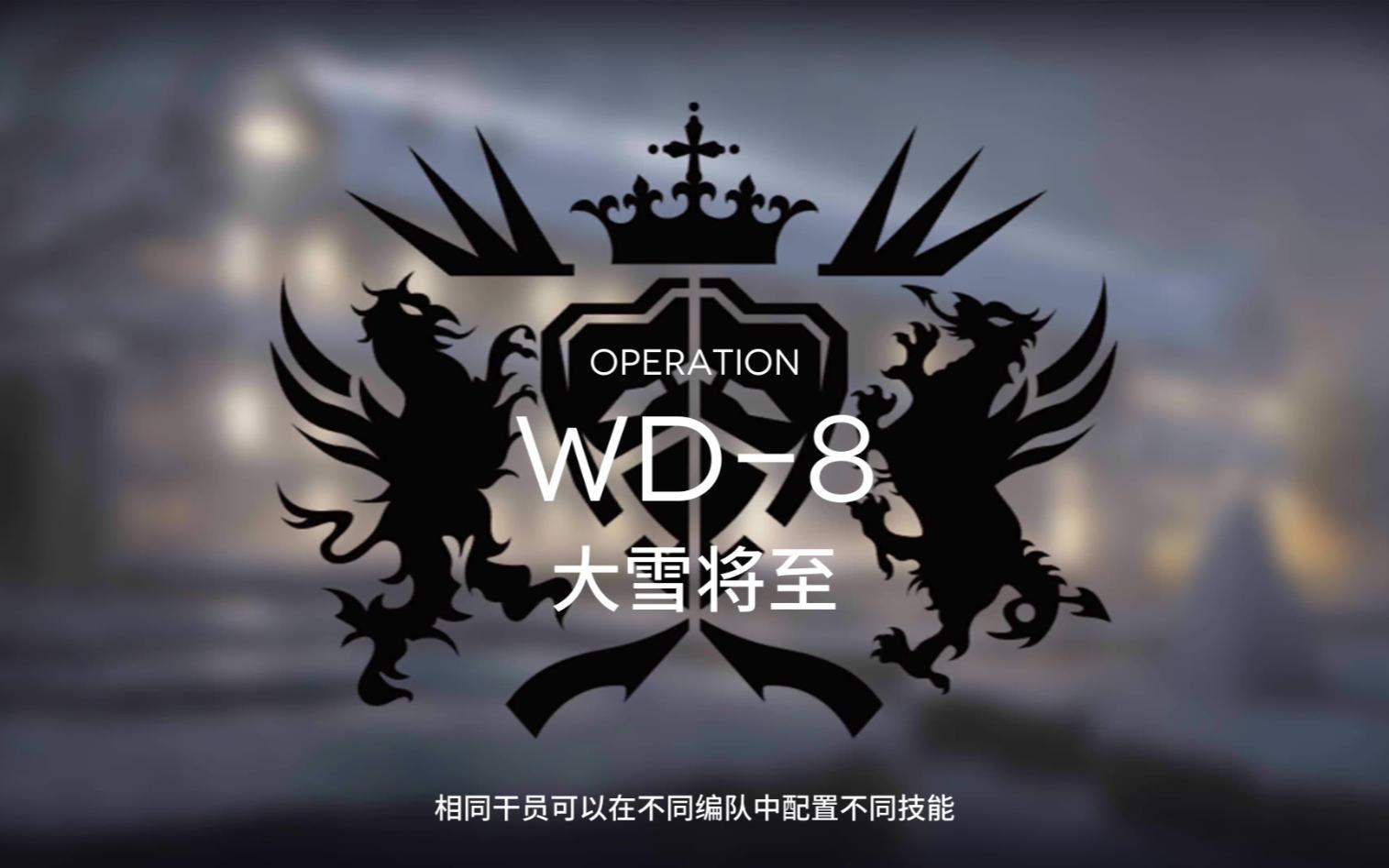 [明日方舟] 遗尘漫步 6人WD-8,含镀层