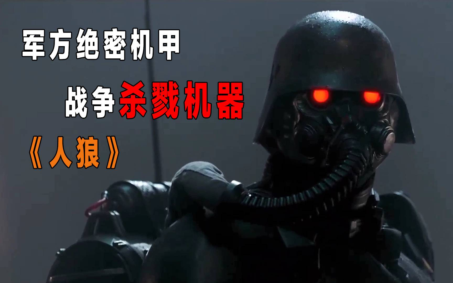 """韩版""""钢铁侠""""特种兵,刀枪不入狠到不行,燃炸动作科幻"""