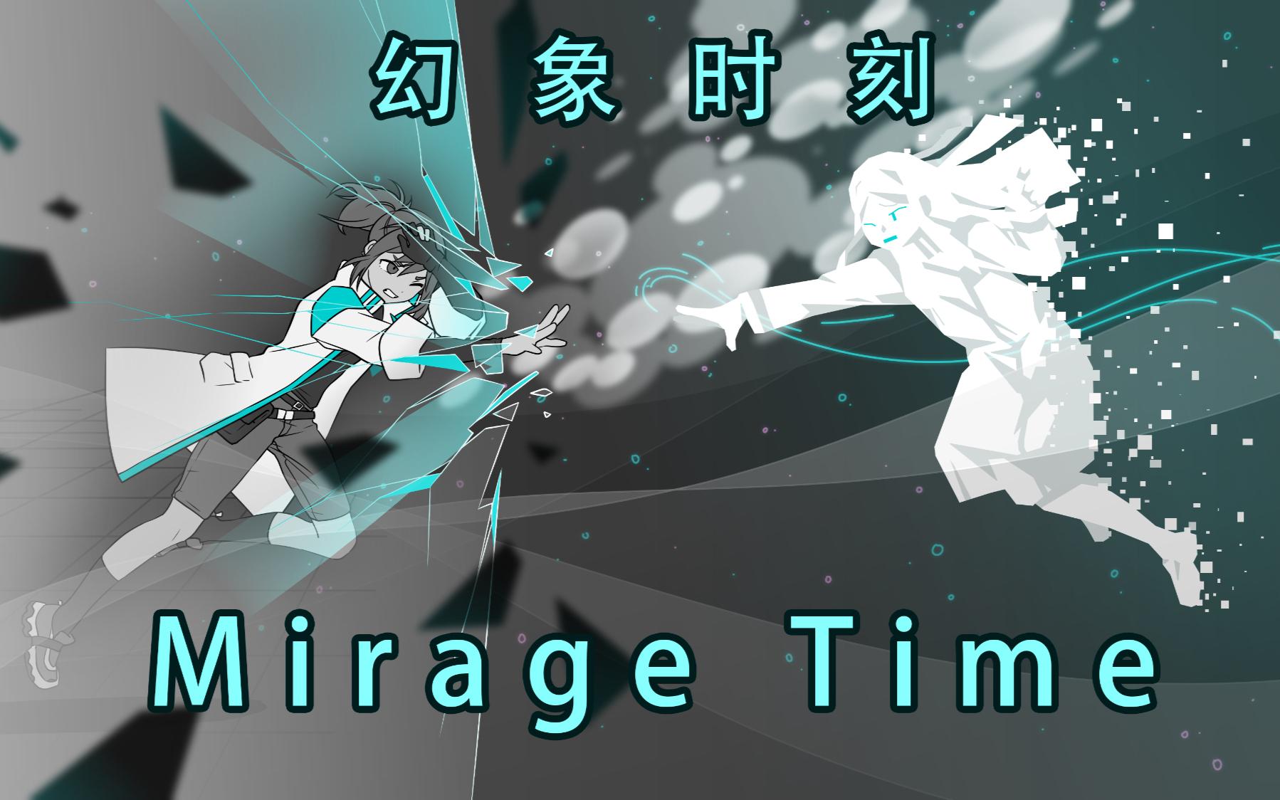 【原创系列曲】第一章:Mirage Time-幻象时刻【A站首发】【KANATA】