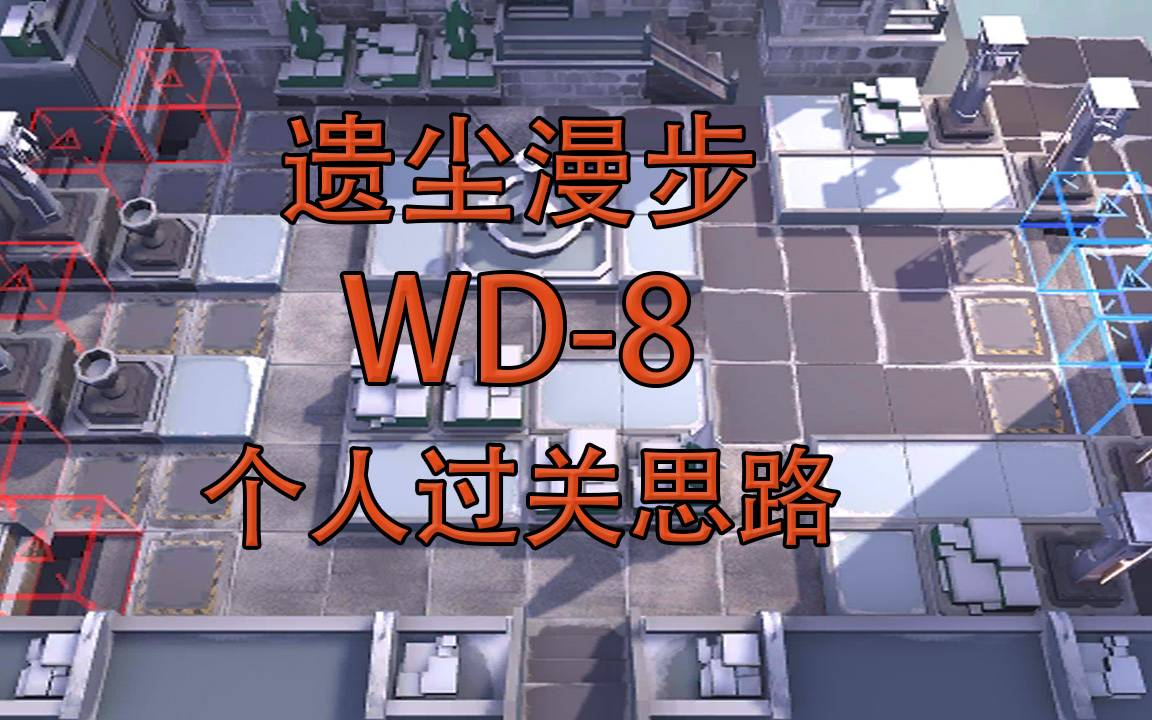 [明日方舟]遗尘漫步WD-8个人过关思路