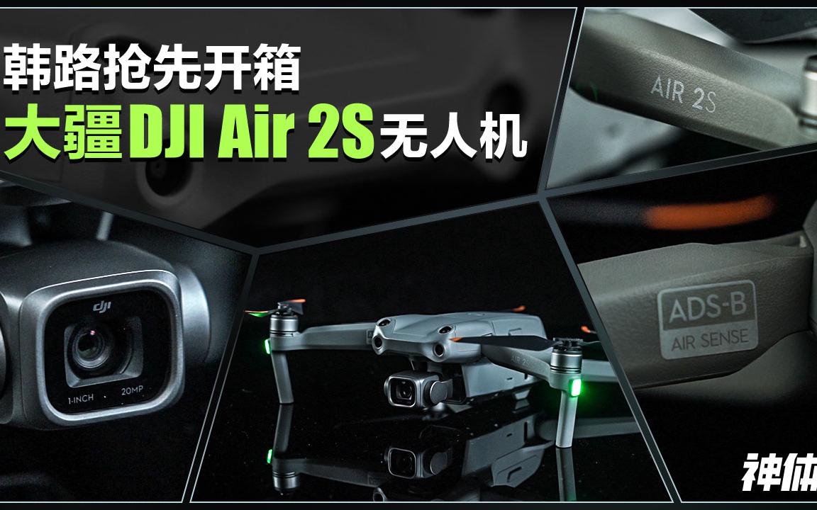 神体验:韩路抢先开箱大疆DJI Air 2S无人机