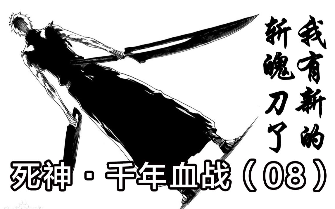 【死神】一护重获斩魄刀解放力量!无形帝国再次袭来!08