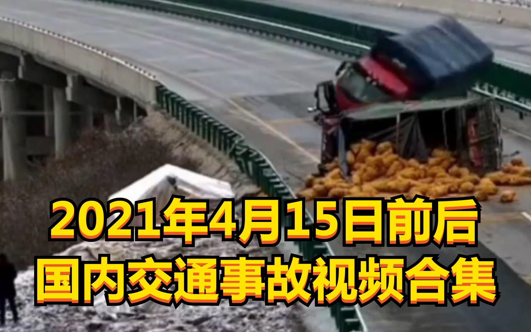 2021年4月15日前后国内交通事故视频合集