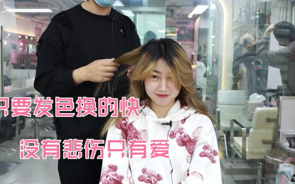 拍照两截色太尴尬,小姐姐染完这款神仙发色后,显白又可爱