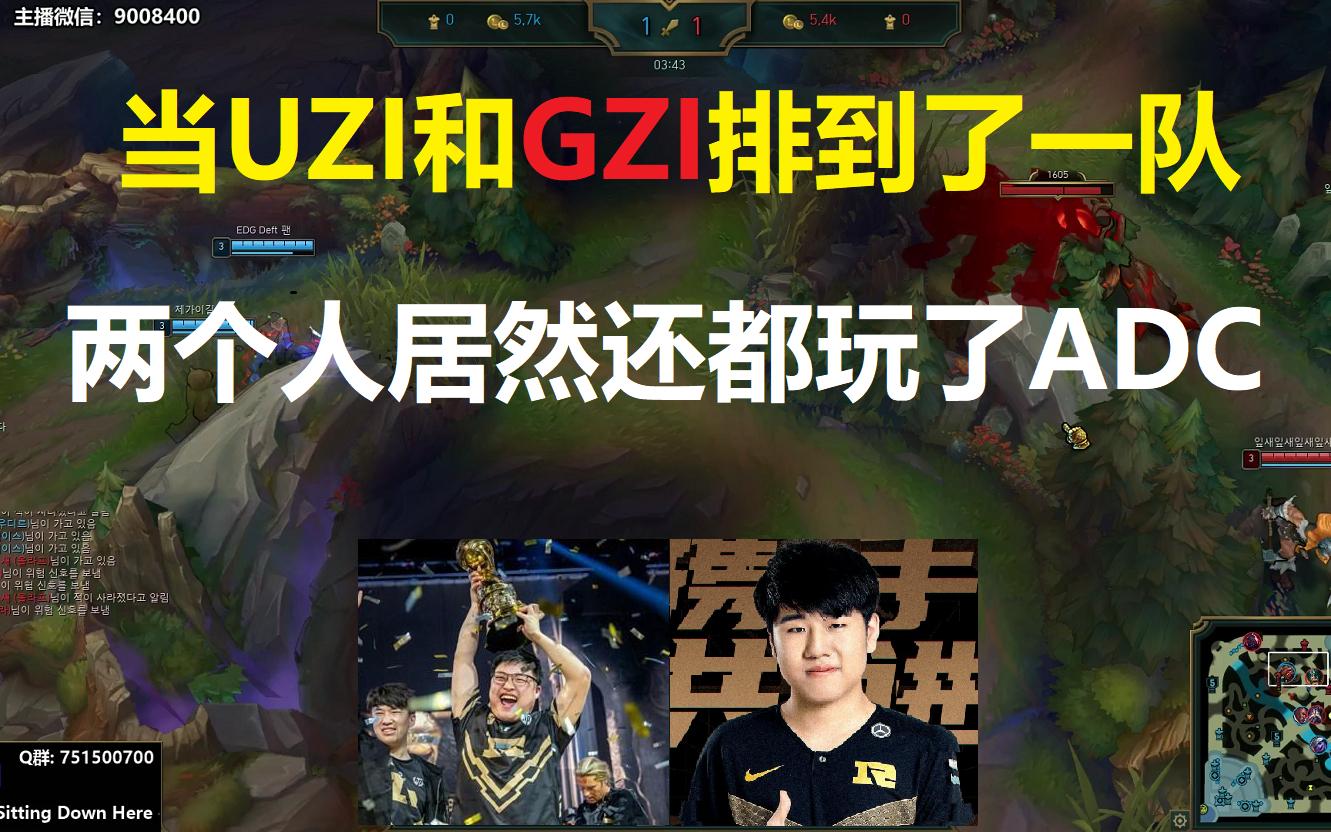 当UZI和GZI 排到了一队,而且两个人居然还都玩了ADC,节目效果来了呀!