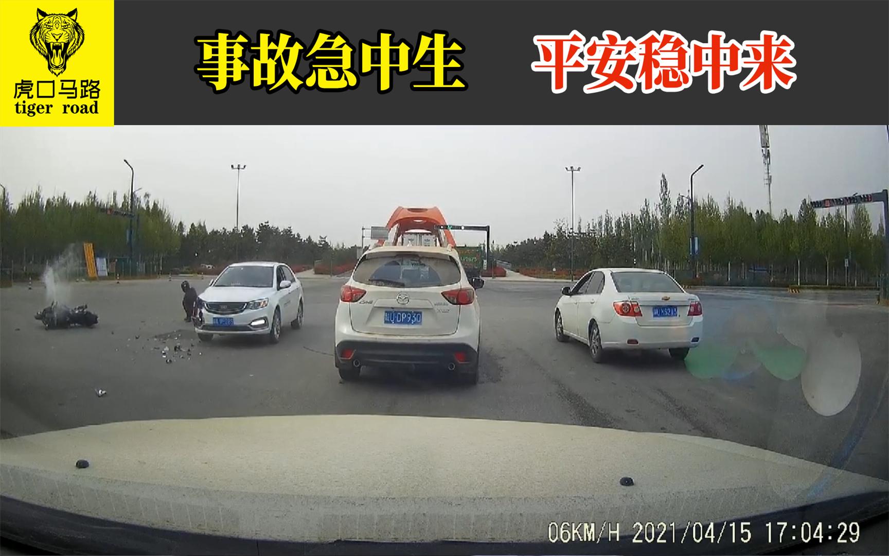2021交通事故(54):事故急中生,平安稳中来
