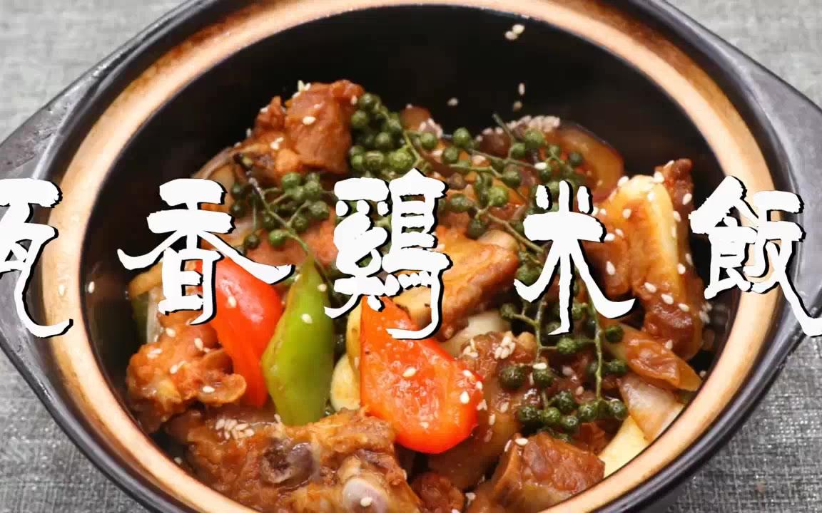 瓦香鸡腌料配方破解 瓦香鸡的做法窍门 云南瓦香鸡的做法视频
