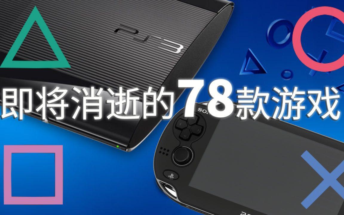 4个月后将永久消逝的78款游戏——PSP/PSV/PS3独占数字游戏