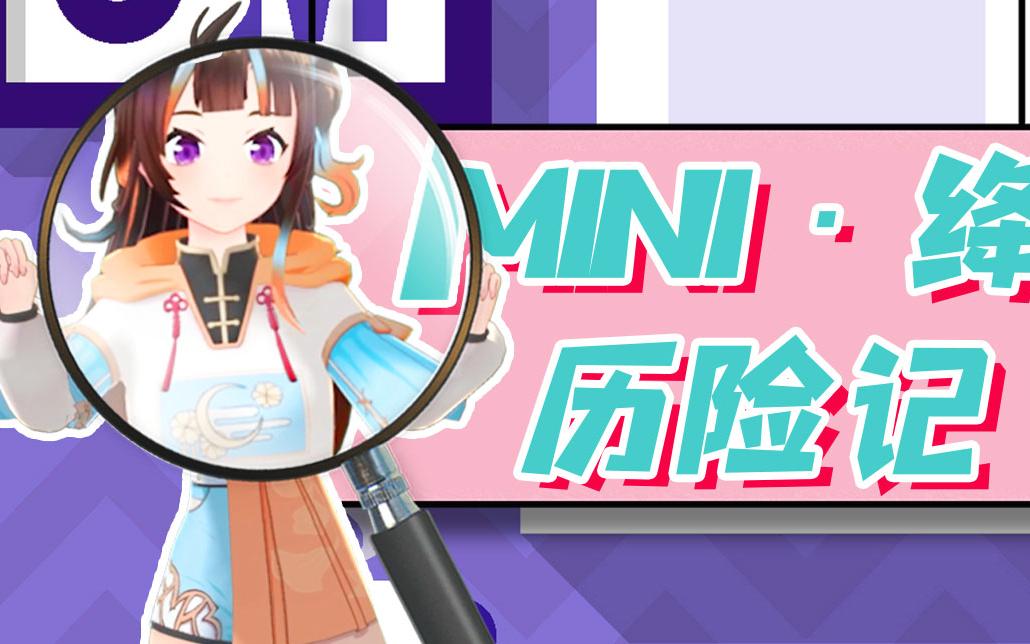【绛紫】【A站独家】Mini.绛历险记~