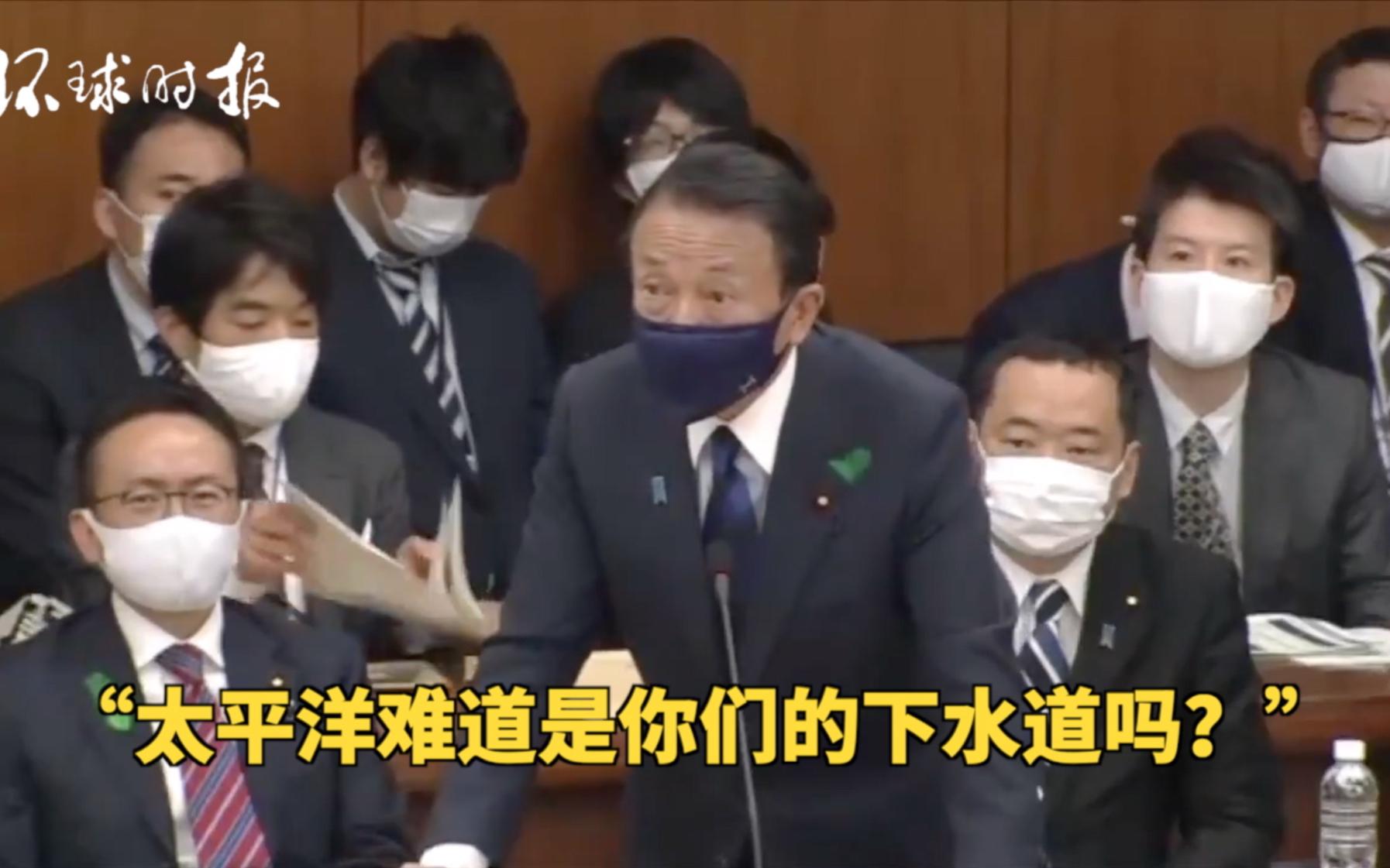 麻生太郎逻辑令人迷惑:那太平洋难道是中国的下水道吗?