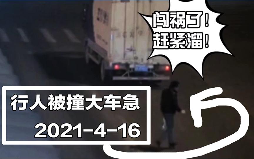 事故警世钟811期:行人被撞倒,倒后险些被压,起身立马逃走了