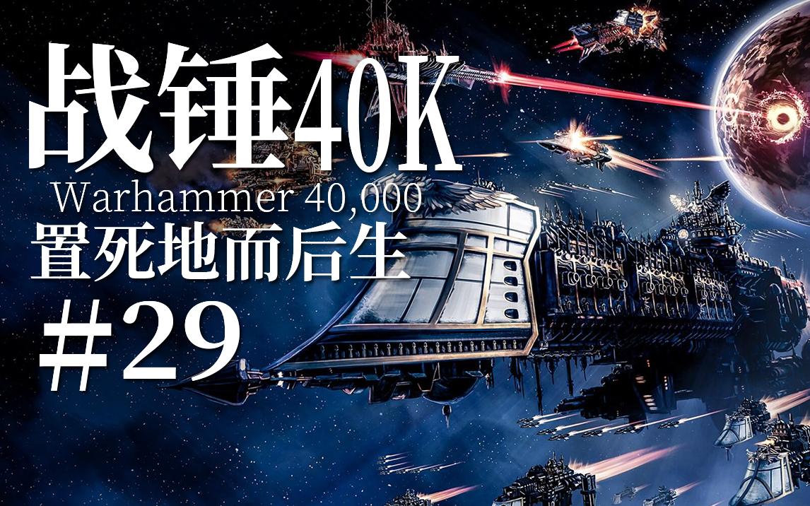 【达奇】以帝皇之名 帝国海军绝不会不战而降《战锤40K》哥特战争